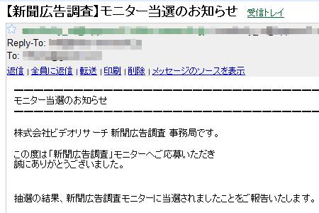 調査 モニター 広告 募集 新聞